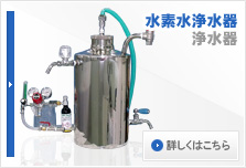 Hydrogen water softeners and purifiers